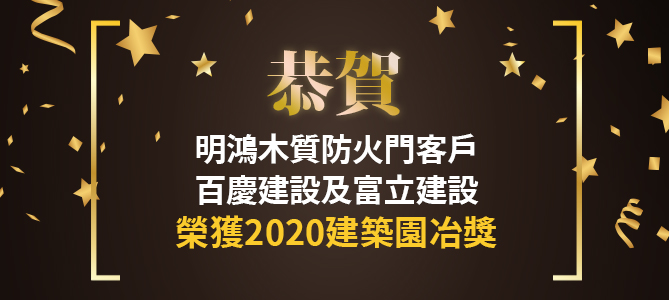 CONGRATULATIONS! Our partner won the 2020 Yuan Ye Award