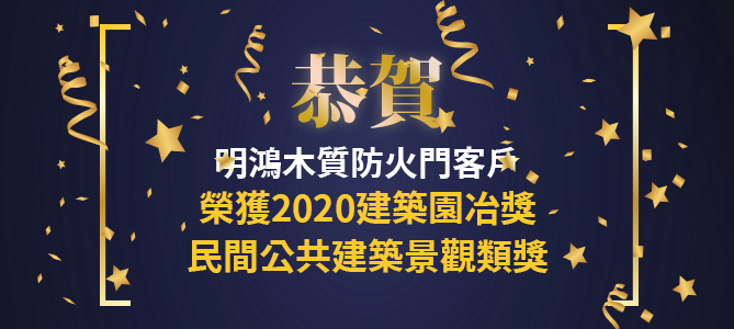 CONGRATULATIONS! One more our partner won the 2020 Yuan Ye Award