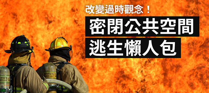 Always pay attention! How to survive in fire disaster in public space