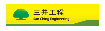 ★San Ching Engineering