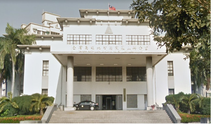 ♖Taiwan Kaohsiung District Court City courthouse